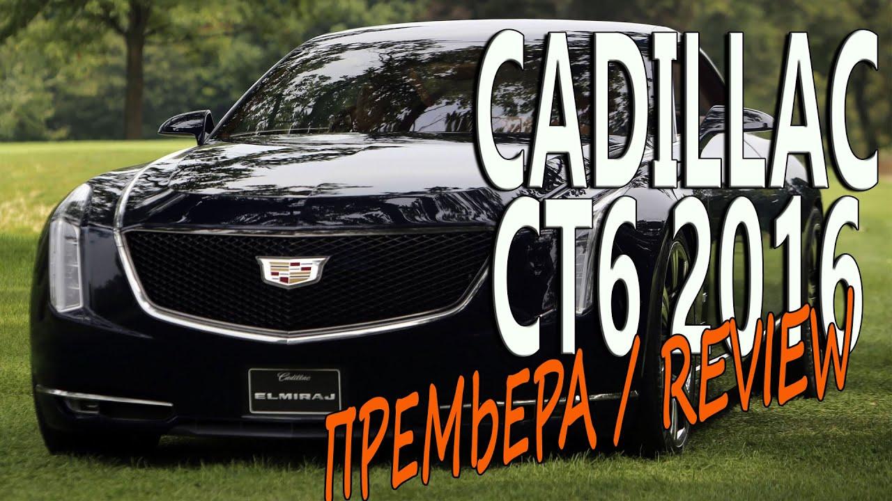 Премьера 2016. Cadillac CT6. Обзор/Review.