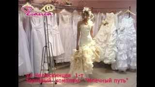 Свадебный салон Бианка г.Луганск Украина