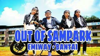 OUT OF SAMPARK/EMIWAY - BANTAI / DANCE COVER/ CHOREOGRAPHY DEEPAK WADHE