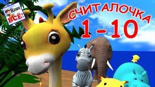 Считалочка от 1 до 10 с жирафиком. 3D Мульт-песенка, развивающее видео для детей. Наше всё!