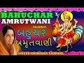 Bahuchar Amrutwani Gujrati By Anuradha Paudwal I Audio Juke Box video