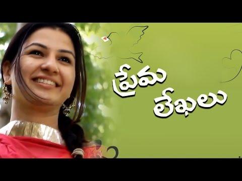 Prema Lekhalu - Telugu Short Film on Love...