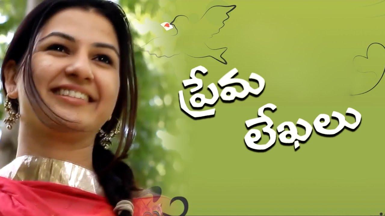 Good Love Letters In Telugu