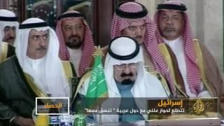 إسرائيل تتطلع لحوار علني مع دول عربية