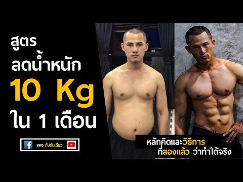 วิธีลดน้ำหนัก 10 กิโล ภายใน 1 เดือน (เป็นการลดเร่งด่วน โปรใช้วิจารณญาณในการทำตาม)