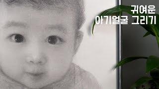 귀여운 아기 얼굴그리기. 인물화.미술신의 1분 그림팁