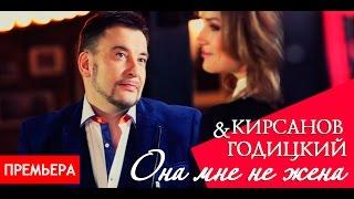 Премьера! Кирсанов & Годицкий - Она мне не жена (Видео)