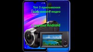 Топ 3 Приложения для захват видео с экрана Android
