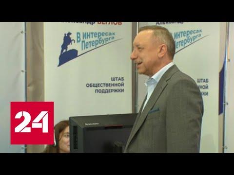 Беглов: выборы в Санкт-Петербурге прошли на самом высоком уровне - Россия 24