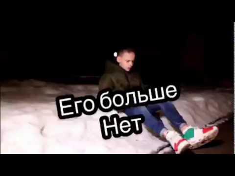 Егор Шип- Его больше нет