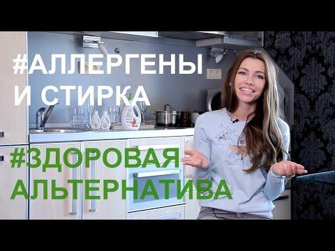 Аллергены в моющих средствах для стирки ✓ Как выбрать безопасный стиральный порошок? ✓ e-Krasa