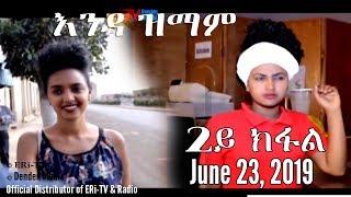 ERi-TV New Series: እንዳ ዝማም - 2ይ ክፋል - Enda Zmam (Part 2), June 23, 2019