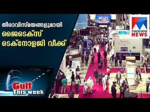 Gitex technology Week Dubai   |​ ​​ ​ Gulf this Week  | Manorama News