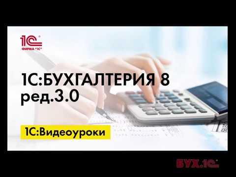 Учет покупки и продажи валюты при УСН в 1СБухгалтерии 8
