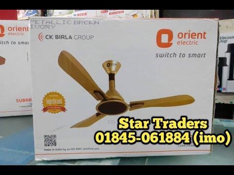 সস্তায় কিনুন, ইন্ডিয়ান Orient ব্রান্ডের Ceiling Fan কালেকশন, Online Shopping সুবিধায়।