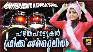 Repeat youtube video Malayalam Nonstop Remix Mappila Songs | Pazhaya Mappila Pattukal | Non Stop Old Mappila Pattukal