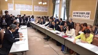 加計学園「首相案件」問題野党合同ヒアリング2018年4月13日 thumbnail