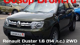 Reno Duster - Отзыв владельца | Рено Дастер - отзыв владельца. 1-я часть.