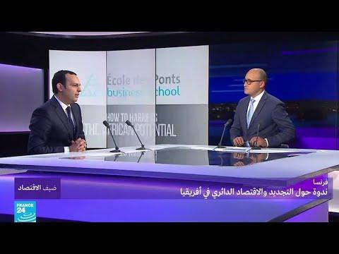 فرنسا: ندوة حول التجديد والاقتصاد الدائري في أفريقيا  - 14:56-2018 / 12 / 11