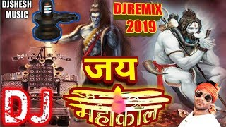 Jai Mahakal Dj Song 2019 🔊|| DJ महाकाल Competition Vibration Dj Dialogue Mix 🔥🎧|| Mahakal Jaikara