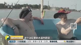 [国际财经报道]有惊无险!芬兰一发明家自制浴缸木筏出海| CCTV财经
