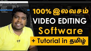 Free Video Editing Software | Open Source Video Editing Software Tutorial ( தமிழ் )