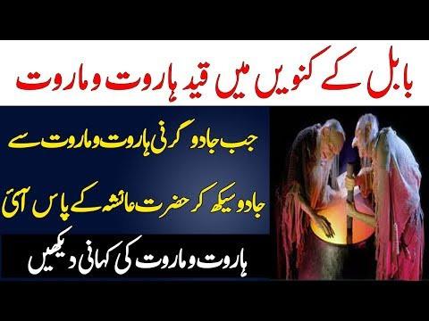 Harut and Marut Urdu Story | Haroot Aur Maroot Ki Kahani | Muslim Teacher
