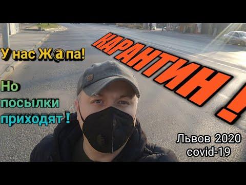 КАРАНТИН-ЛЬВОВ !!!Covid-19 !!! НО ПОСЫЛКИ С ALIEXPRESS ПРИХОДЯТ !!!