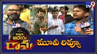 VVR : Ram Charan acting plus - Boyapati direction minus, says fan - Hyderabad - TV9