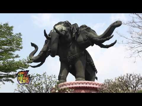 รายการสไตล์ไทย ตอน พิพิธภัณฑ์ช้างเอราวัณ มหัสจรรย์แห่งเอเชีย [06.03.59]