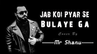 Jab Koi Pyar Se Bulaye Ga - Unplugged Cover By   Mr Shanu   Mehdi Hassan Khan   2019