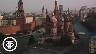 Путешествие по Москве. Дорога за Яузу (1983)