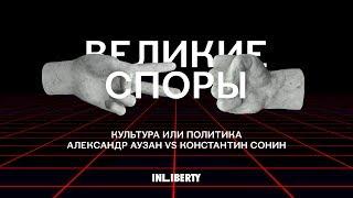 Культура или политика: Александр Аузан vs Константин Сонин
