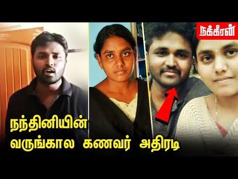 திருமணத்தை தள்ளி போடலாம்... Madurai Law College student Nandini's fiance video