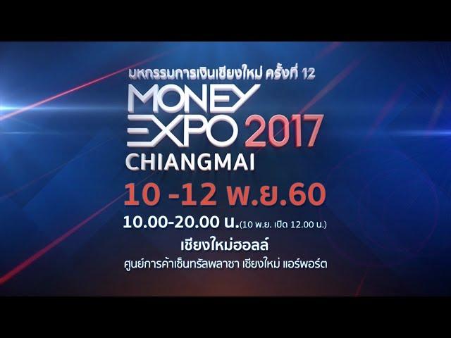 งานมหกรรมการเงินเชียงใหม่ ครั้งที่ 12 Money Expo Chiangmai 2017