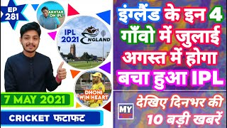 IPL 2021 - IPL In England , Dhoni , RCB & 10 News | Cricket Fatafat | EP 281 | MY Cricket Production