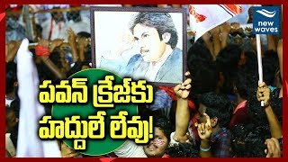 Pawan Kalyan has been greeted by the people and fans at Ramachandra...