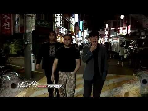 나쁜녀석들 MV ( Block B - Burn Out ) 《壞傢伙們》非官方MV