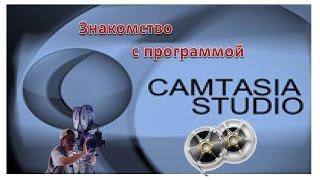 Camtasia Studio 7 Знакомство с программой
