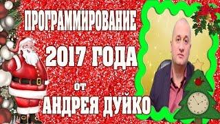 НОВЫЙ СЕМИНАР ОТ АНДРЕЯ ДУЙКО! ПРОГРАММИРОВАНИЕ 2017 ГОДА