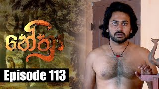 Nethra - නේත්‍රා Episode 113 | 27 - 08 - 2018 | SIYATHA TV Thumbnail