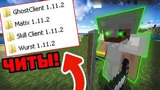 ПРОВЕРЯЕМ ИГРОКОВ НА ЧИТЫ  Minecraft