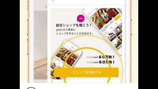 次世代SNSサービスが本日よりスマートフォン版サービスを開始!日常の投稿をシェアし合いながら「見る・伝える・買う・売る」の楽しみをひとつに。