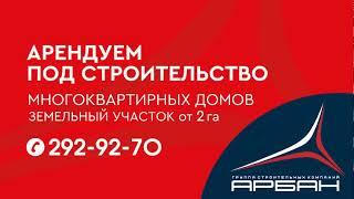 Аренда участка под строительство. Компания Арбан в Красноярске
