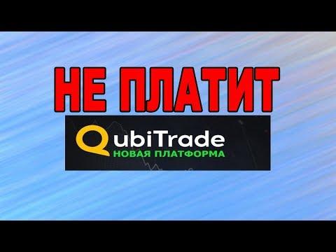 Qubi Trade скам? Бинарные опционы