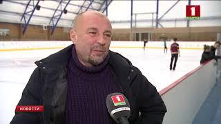 Беларусь с сегодняшнего дня станет центром мирового фигурного катания