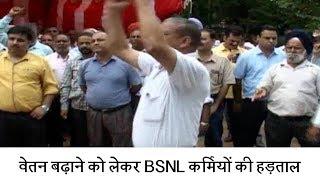 वेतन बढ़ाने को लेकर BSNL कर्मियों की हड़ताल