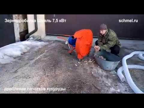 Зернодробилка шмель своими руками видео фото 196