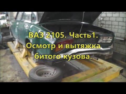 ВАЗ 2105 . 1 часть.  Осмотр и вытяжка битого кузова.