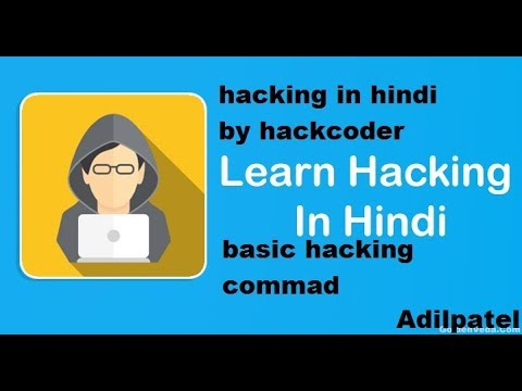 Hacking for Beginner, basic command of 2017 (NEW) IN HINDI by hackcoder